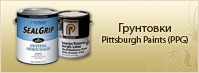 Грунтовки Pittsburgh Paints (PPG)